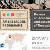 Ημερίδα για την προώθηση της Θεσσαλονίκης ως προορισμού συνεδρίων