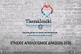 Ο απολογισμός δράσεων του Οργανισμού Τουρισμού Θεσσαλονίκης το 2020