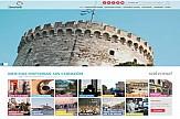 Και στα ισπανικά το portal του Οργανισμού Τουρισμού Θεσσαλονίκης
