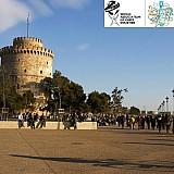 Προβολή της Θεσσαλονίκης μέσα από την δυναμική της Ισραηλίτικης Κοινότητας
