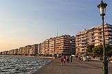 Συνεδριακός τουρισμός: Η Θεσσαλονίκη σταθεροποιείται στον παγκόσμιο χάρτη