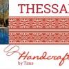 Σχέδιο μάρκετινγκ για τον τουρισμό της Θεσσαλίας