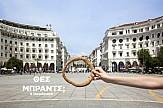Θεσσαλονίκη: Κερδίστε δυο διανυκτερεύσεις σε ξενοδοχείο πολυτελείας με ένα ...κουλούρι