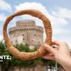 Thessbrunch: Το νέο γαστρονομικό concept της Θεσσαλονίκης