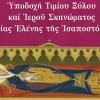 Στην Ελλάδα για πρώτη φορά το Σκήνωμα της Αγίας Ελένης με αεροσκάφος της Ellinair