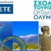 To Σχολείο Τουρισμού OnTour ταξιδεύει για δεύτερη φορά στον Όλυμπο