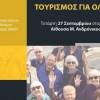 Άνοιξε ο πολυτελής all day πολυχώρος διακοπών SantΑnna στη Μύκονο