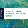 Ελληνικός τουρισμός: Συνεισφορά 23,8% στο ΑΕΠ, 1,3 εκατ. θέσεις εργασίας το 2027