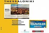 Η Θεσσαλονίκη στο πολωνικό National Geographic Traveler