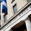 Δωρεά από την Τράπεζα της Ελλάδος στο Δήμο Ναυπακτίας