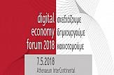 ΣΕΠΕ: forum της ψηφιακής οικονομίας τη Δευτέρα