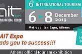 Ο τουρισμός σας είναι εδώ! 6th Athens Tourism Expo