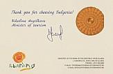 Η Βουλγαρία ευχαριστεί τους τουρίστες της με αναμνηστικές κάρτες
