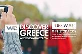 Δείξε την Ελλάδα που γνωρίζεις στο discovergreece.com