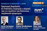 Tornos News Webcast | Νέα σελίδα στον ελληνικό τουρισμό με τη θεσμοθέτηση των DMMO