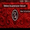 Έκθεση χαλιών στο Hilton μέχρι τις 15 Δεκεμβρίου από τη Δέσποινα Μοιραράκη