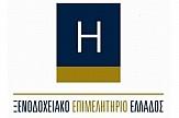 To Νοέμβριο το Διεθνές Φόρουμ Φιλοξενίας του ΞΕΕ