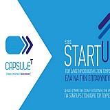 ΞΕΕ: Αιτήσεις για ένταξη startups στον CapsuleT Travel & Hospitality Accelerator