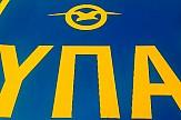 Αύξηση 5,3% των επιβατών στα ελληνικά αεροδρόμια το α' 6μηνο