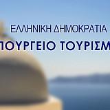 Υποβολή αιτήσεων στο Υπουργείο Τουρισμού για το Πιστοποιητικό «Health First» από τα τουριστικά καταλύματα