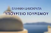 Yπ.Τουρισμού: Aνάθεση έργου υποστήριξης του Περιφερειακού Συμβουλίου Τουρισμού