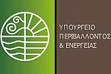 Διυπουργική για την Κυκλική Οικονομία