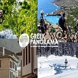 Greek Panorama (Ζάππειο, 5–16 Νοεμβρίου 2019): Στήριξη των μικρών επιχειρήσεων εναλλακτικού τουρισμού