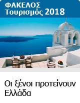 Φάκελος Τουρισμός 2018